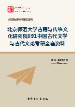 2020年北京师范大学古籍与传统文化研究院891中国古代文学与古代文论考研全套资料