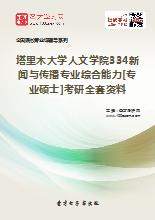 2019年塔里木大学人文学院334新闻与传播专业综合能力[专业硕士]考研全套资料