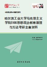 2018年哈尔滨工业大学马克思主义学院866思想政治教育原理与方法考研全套资料