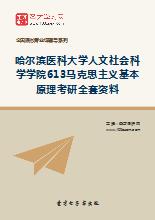 2020年哈尔滨医科大学人文社会科学学院613马克思主义基本原理考研全套资料