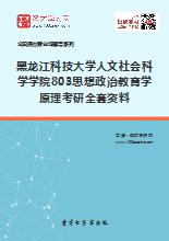 2019年黑龙江科技大学人文社会科学学院803思想政治教育学原理考研全套资料