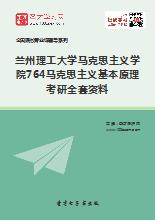2019年兰州理工大学马克思主义学院764马克思主义基本原理考研全套资料