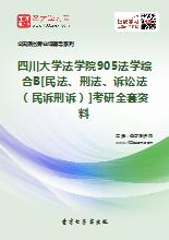 2019年四川大学法学院905法学综合B[民法、刑法、诉讼法(民诉刑诉)]考研全套资料