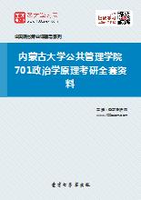 2018年内蒙古大学公共管理学院701政治学原理考研全套资料