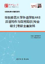 2019年华东师范大学外语学院448汉语写作与百科知识[专业硕士]考研全套资料