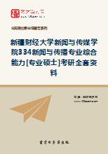 2019年新疆财经大学新闻与传媒学院334新闻与传播专业综合能力[专业硕士]考研全套资料
