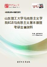 2020年山东理工大学马克思主义学院615马克思主义基本原理考研全套资料