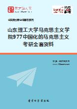 2020年山东理工大学马克思主义学院977中国化的马克思主义考研全套资料
