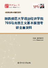 2021年陕西师范大学政治经济学院705马克思主义基本原理考研全套资料