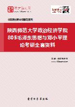 2019年陕西师范大学政治经济学院805毛泽东思想与邓小平理论考研全套资料