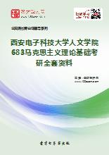 2021年西安电子科技大学人文学院683马克思主义理论基础考研全套资料