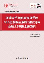 2018年河南大学新闻与传播学院335出版综合素质与能力[专业硕士]考研全套资料