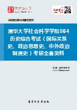 2020年清华大学社会科学学院864历史综合考试(国际关系史、政治思想史、中外政治制度史)考研全套资料