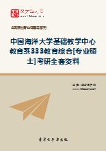 2019年中国海洋大学基础教学中心教育系333教育综合[专业硕士]考研全套资料