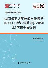 2018年湖南师范大学新闻与传播学院441出版专业基础[专业硕士]考研全套资料