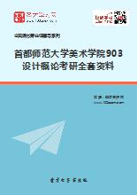 2018年首都师范大学美术学院903设计概论考研全套资料