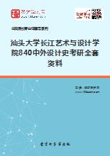 2019年汕头大学长江艺术与设计学院840中外设计史考研全套资料