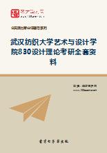 2020年武汉纺织大学艺术与设计学院830设计理论考研全套资料