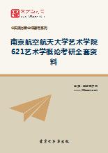 2018年南京航空航天大学艺术学院621艺术学概论考研全套资料