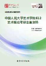 2018年中国人民大学艺术学院612艺术概论考研全套资料