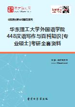 2019年华东理工大学外国语学院448汉语写作与百科知识[专业硕士]考研全套资料