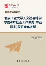 2018年北京工业大学人文社会科学学院437社会工作实务[专业硕士]考研全套资料