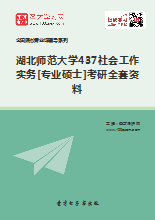 2019年湖北师范大学437社会工作实务[专业硕士]考研全套资料