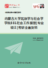 2018年内蒙古大学民族学与社会学学院331社会工作原理[专业硕士]考研全套资料