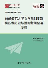 2019年首都师范大学文学院855影视艺术历史与理论考研全套资料