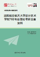 2020年沈阳航空航天大学设计艺术学院702专业理论考研全套资料
