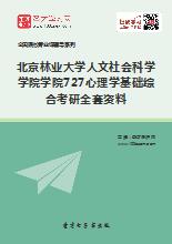 2019年北京林业大学人文社会科学学院学院727心理学基础综合考研全套资料