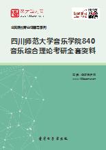 2019年四川师范大学音乐学院840音乐综合理论考研全套资料