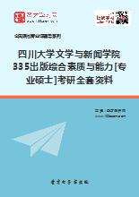 2019年四川大学文学与新闻学院335出版综合素质与能力[专业硕士]考研全套资料