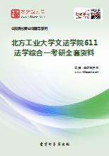 2019年北方工业大学文法学院611法学综合一考研全套资料