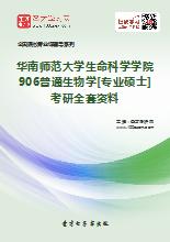 2019年华南师范大学生命科学学院906普通生物学[专业硕士]考研全套资料