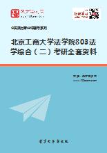 2020年北京工商大学法学院803法学综合(二)考研全套资料