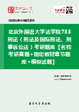2020年北京外国语大学法学院733刑法(刑法及国际刑法、刑事诉讼法)考研题库【名校考研真题+指定教材章节题库+模拟试题】