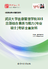2019年武汉大学信息管理学院335出版综合素质与能力[专业硕士]考研全套资料