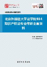 2019年北京外国语大学法学院934知识产权法专业考研全套资料