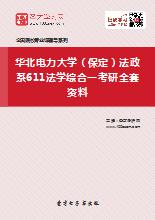 2020年华北电力大学(保定)法政系611法学综合一考研全套资料