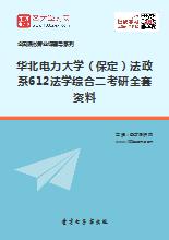 2020年华北电力大学(保定)法政系612法学综合二考研全套资料