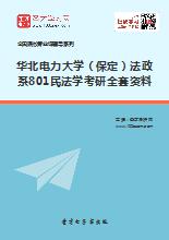 2020年华北电力大学(保定)法政系801民法学考研全套资料