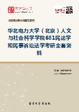 2020年华北电力大学(北京)人文与社会科学学院681民法学和民事诉讼法学考研全套资料