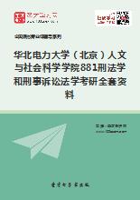 2018年华北电力大学(北京)人文与社会科学学院881刑法学和刑事诉讼法学考研全套资料