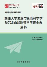 2020年新疆大学资源与环境科学学院718自然地理学考研全套资料
