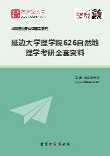 2019年延边大学理学院626自然地理学考研全套资料