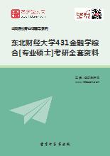 2018年东北财经大学431金融学综合[专业硕士]考研全套资料