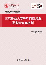 2020年北京师范大学807自然地理学考研全套资料
