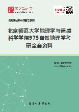 2019年北京师范大学地理学与遥感科学学院975自然地理学考研全套资料