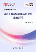 2019年湖南大学610数学分析考研全套资料
